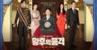 2월 21일 지상파 시청률, 장나라X최진혁X신성록 '황후의 품격' 수목극 1위 종영