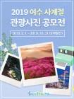 여수시, '여수 사계절 관광사진' 공모