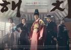 4월 16일 지상파 시청률 순위, 정일우X고아라X권율X박훈 '해치' 월화극 1위