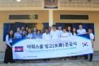 이글루시큐리티,캄보디아 아워스쿨 봉사활동 진행