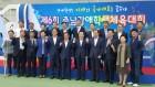 충남도교육청 제6회 충남장애학생체육대회 개최