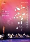 세종시문화재단, 12월 기획공연'사랑이여'선보여