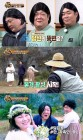 '맛있는 녀석들' 유민상 김민경, 강원도 정선에서 '원빈-이나영' 결혼식 패러디