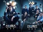 수목드라마 '신의 퀴즈 리부트' 새로운 안타고니스트 코다스부터 개성 만점 뉴멤버까지 꿀잼 지수 UP