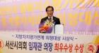 임재관 서산시의회 의장, 2018 지방자치평가연계 최우수상 수상