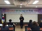 아산교육지원청, 특수교육대상학생 학부모 설명회 개최