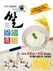 경북도, 20~23일 '쌀문화 축제' 개최