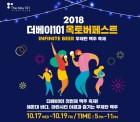 무제한 생맥주 축제 '더베이101 옥토버페스트' 17일부터 사흘간 열려
