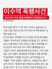 남혐여혐 갈등으로 번진 이수역 폭행사건 막전막후