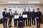 성남도시개발공사, 장애인 생활체육 저변확대 위한 업협약