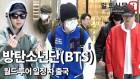 """""""홍콩 다녀올게요"""" 만찢남'의 면모 드러낸 방탄소년단(BTS)"""