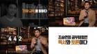 한우리, 조승연 작가와 함께한 '진짜 교육을 말하다' 영상 공개