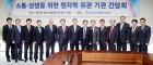 '원자력 유관기관 소통·상생 간담회'