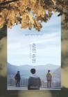 2018년 한국 영화 : 허상 넘어, 현실 고민하기