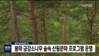 봉화 금강소나무 숲속 산림문화 프로그램 운영