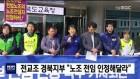 """전교조 경북지부 """"노조 전임 인정해달라"""""""