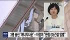 """3명 숨진 '에너지타운'.. 이정미 """"원청 GS건설 엄벌"""""""
