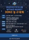 2018 KCC 이지스배 WITHUS BASKET 3ON3 농구대회