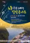 (재)달서문화재단, '시를 노래하는 달빛 콘서트' 개최