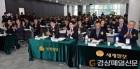 독도 영유권 강화 모색…서울서 국제포험
