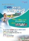 상주, KBS 전국노래자랑 녹화