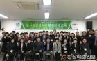 경북환경연수원, 도시농업관리사 양성과정