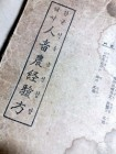 <고의서산책/ 833> - 『人畜農經驗方』①