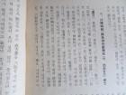 歷代名醫醫案 (321) - 裵元植의 醫案(3)