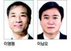 광주선관위 이명행·전남선관위 이남오 사무처장 취임