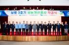중부발전, 보령 3호기 성능개선공사 착공식 개최