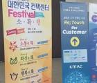'공감' 중요성 확인한 '2018 대한민국 컨택센터 페스티벌'