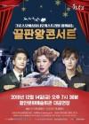 함안문화예술회관서 '끝판왕' 콘서트 개최
