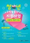 경남도 '경남청년드림카드' 실시…구직활동수당 지원
