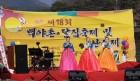 홍성군 대표 농촌 축제 '백야촌 달집축제' 성료