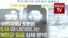 5.18, 지만원 씨가 북한군이라고 주장한 사람들 얼굴 상세 분석!