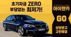 아이젠카, 보증금 없는 신차구매 '장기렌트카/자동차리스' 가격비교 무보증 프로모션