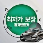 'AK렌트카' 신차장기렌트카·오토리스 가격비교 견적사이트, 국산차-수입차 무보증 프로모션