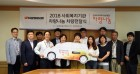 한국타이어, 글로벌 리딩 기업으로서 사회적 가치 실현에 최우선