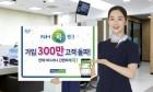 농협NH콕뱅크, 전북지역 가입고객 12만 명 돌파