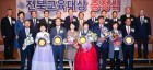 '2018 전북교육대상 증정식' 개최