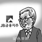 전북의 로열 패밀리