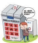 전북 회원종목단체 회장 선거 막 올랐다