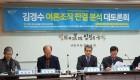 법조계 일각서 여권의 김경수 판결 비난에 재반박