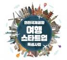 인천공항공사, 여행 스타트업 육성사업 참여자 모집