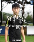 '알고 보면 비싼 몸?' 축구선수 김정민…이적료만 약 9억 원