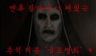 연휴 길어서 더 재밌는 추석 개봉 '공포영화'