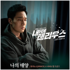 '내 뒤에 테리우스', 마이노스 X 사비나앤드론즈 참여 OST '나의 태양' 공개