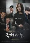 """""""응답하라 1997"""" '국가부도의 날' 21일 무비토크 개최"""