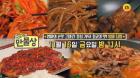 '살림 9단의 만물상' 고등어구이·불낙전골·감자 밑반찬 등 집밥 소개