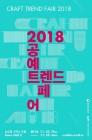 국내 최대 공예 축제 '2018 공예트렌드페어' 22일 개최